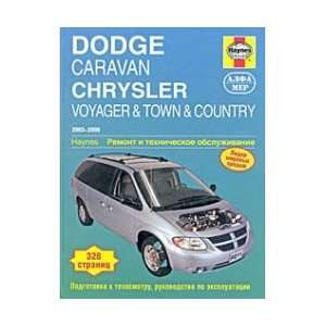 / Chrysler Voyager 03 06 and / Exploitate b / Dodge Caravan/Chrysler